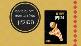"""ד""""ר עמוס זהבי ממליץ על הספר: """"המוקיון"""""""