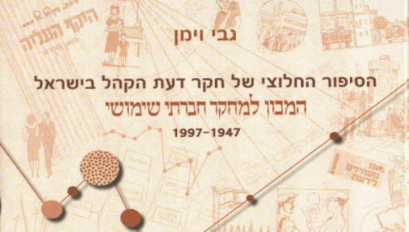 """אירוע השקת הספר: """"הסיפור החלוצי של חקר דעת הקהל בישראל"""""""