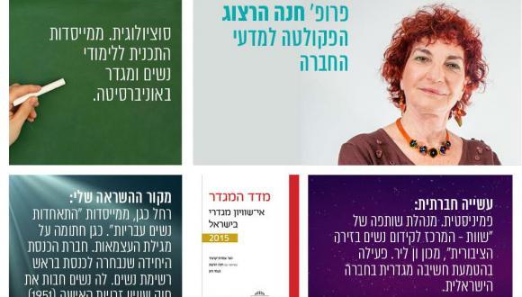 """תערוכה קבוצתית לכבוד יום האישה הבינלאומי: """"חוקרות מעוררות השראה"""""""
