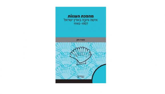 """אירוע חגיגי לכבוד השקת הספר: """"מהפכת הענוות: אישה ורובה בארץ ישראל, 1945-1907"""""""