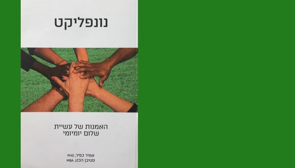 """אירוע חגיגי לכבוד השקת הספר: """"נונפליקט - האמנות של עשיית שלום יומיומי"""""""