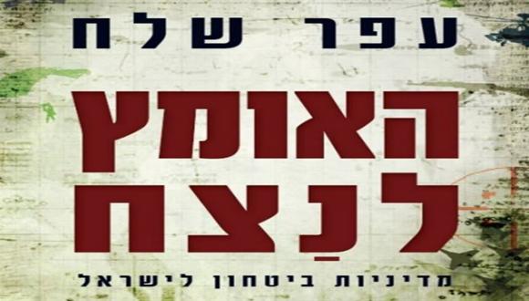 """אירוע חגיגי לכבוד השקת הספר: """"האומץ לנצח: מדיניות ביטחון לישראל"""""""
