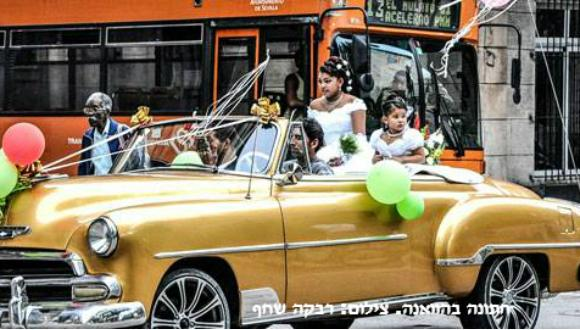 """תערוכת הצילומים: """"Cuba- רגע לפני"""""""