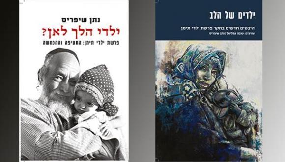 אירוע השקה לשני ספרי המחקר הראשונים על פרשת ילדי תימן