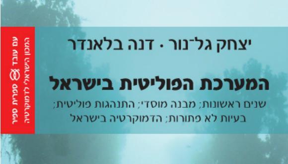"""אירוע השקת הספר: """"המערכת הפוליטית בישראל"""""""