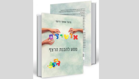 """אירוע חגיגי לכבוד השקת הספר: """"אוטיזם - מסע להכרת הרצף"""""""