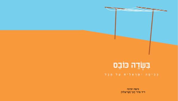 """אירוע חגיגי לכבוד השקת הספר: """"בשדה כובס"""" - כביסה ישראלית על החבל"""
