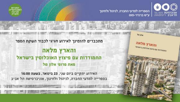 """אירוע חגיגי לכבוד השקת הספר: """"והארץ מלאה - התמודדות עם פיצוץ אוכלוסין בישראל"""""""