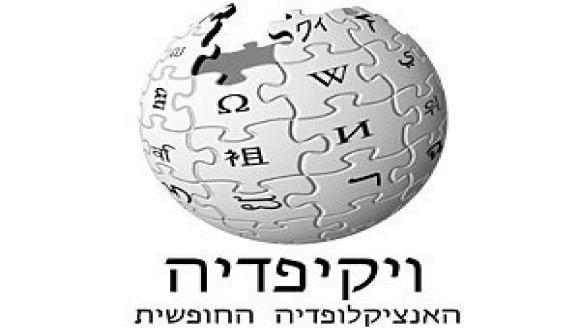 סדנה מעשית לכתיבה בוויקיפדיה
